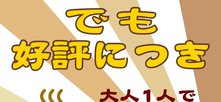 お得なキャンペーン内容変更!